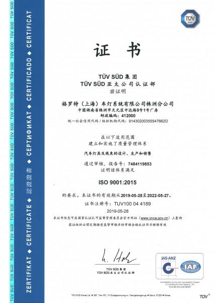 ISO 9001 (mandarin)